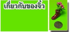 about_khongjew